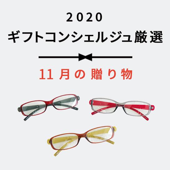 2020 ギフトコンシェルジュ厳選 11月の贈り物