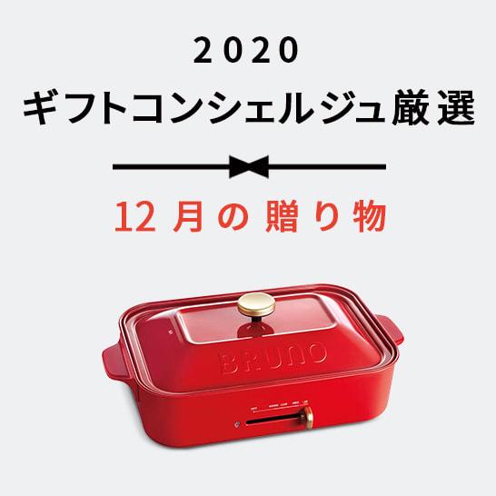 2020 ギフトコンシェルジュ厳選 12月の贈り物
