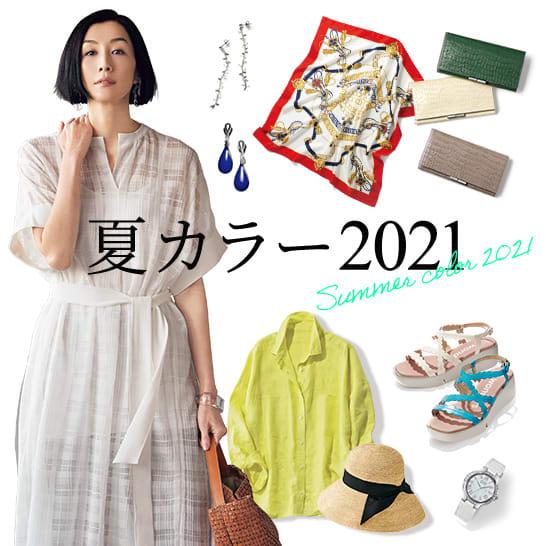 2021 夏トレンドカラーのファッションアイテム一挙公開!