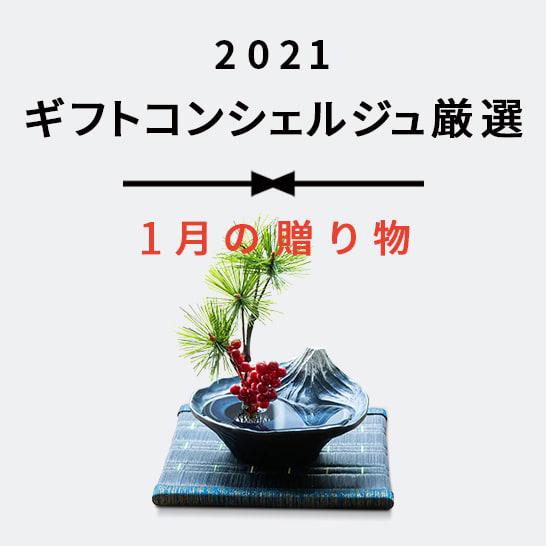 2021 ギフトコンシェルジュ厳選 1月の贈り物
