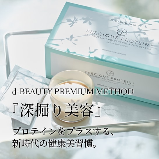 d-BEAUTY PREMIUM METHOD「深掘り美容」プレシャスプロテインプラス