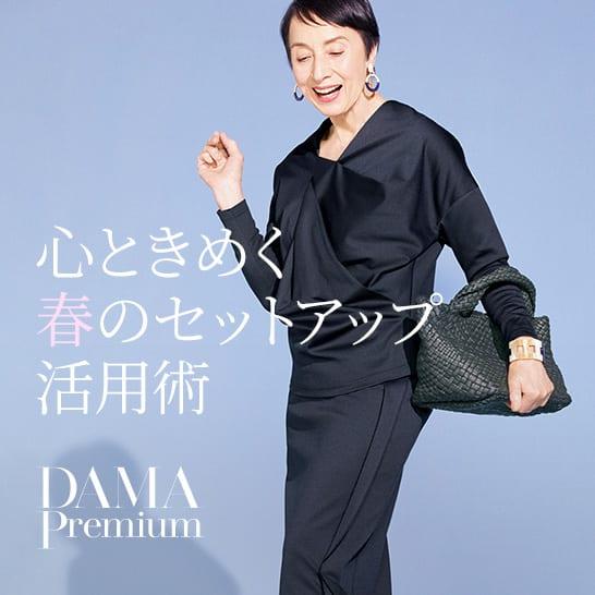 心ときめく春のセットアップ活用術|DAMA Premium