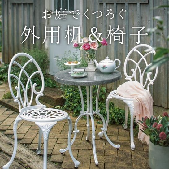 お庭でくつろぐ、外用机&椅子   おすすめガーデンテーブル・チェアまとめ