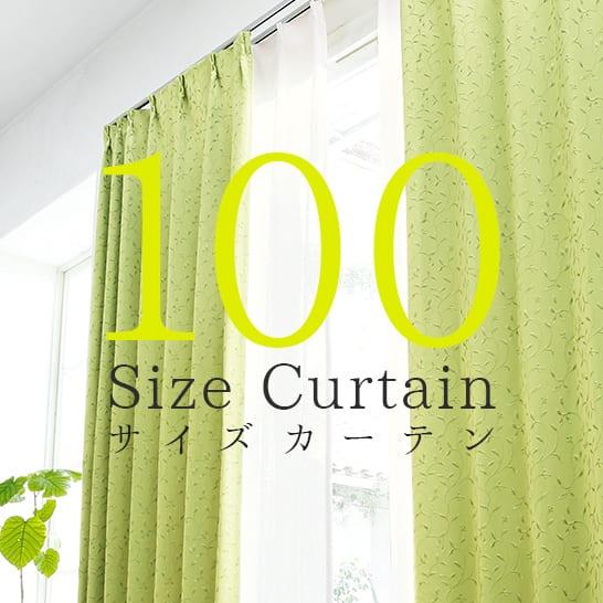 ぴったりサイズがきっと見つかる。100サイズカーテン