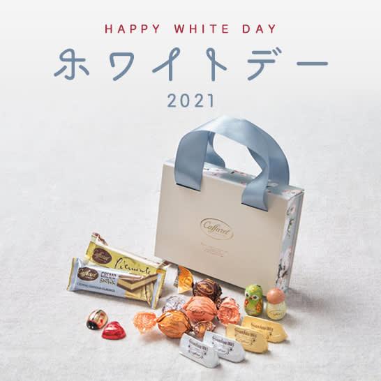 ホワイトデー2021 お返し・プレゼント