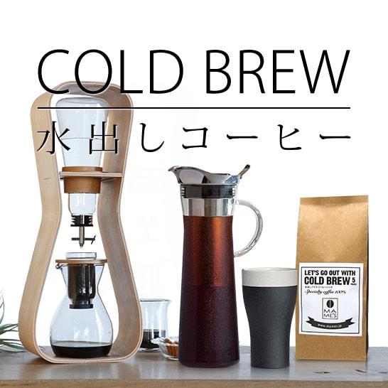 水出しコーヒー・アイスコーヒー特集