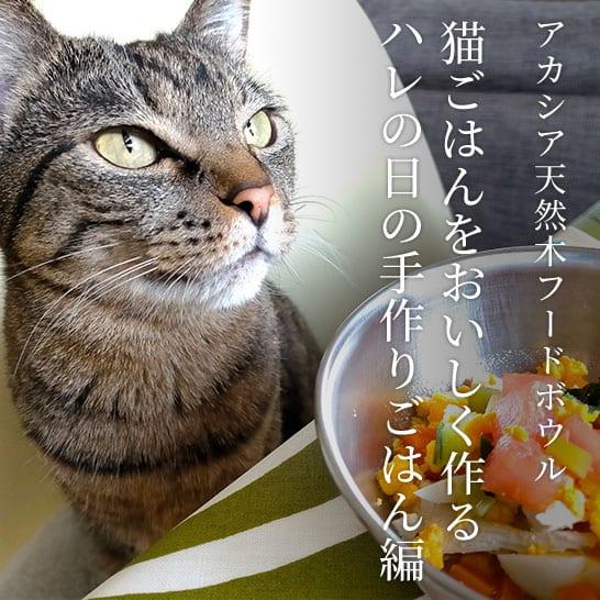注目の「天然木 フードボウル」使ってみました!猫ごはんを美味しく作る。ハレの日の手作りごはん編