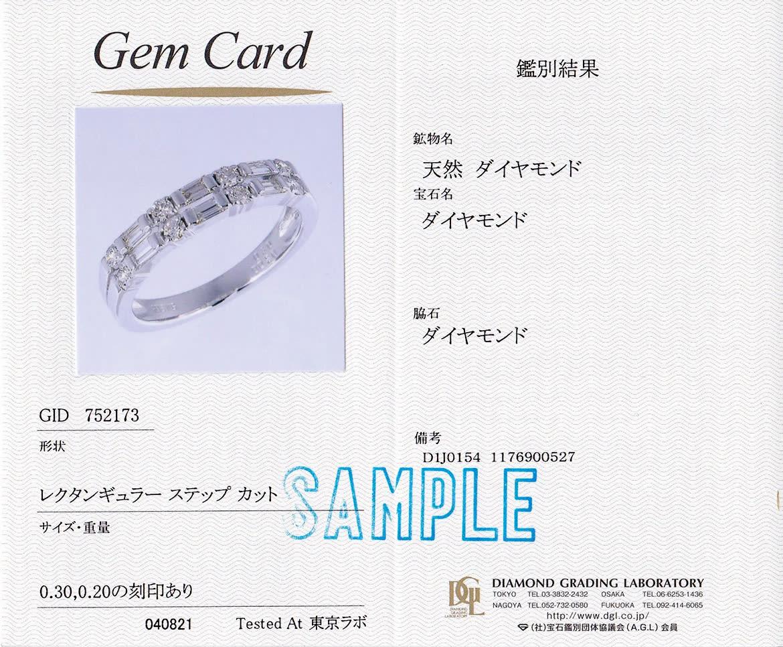 簡易鑑別書カード(ダイヤ・色石)