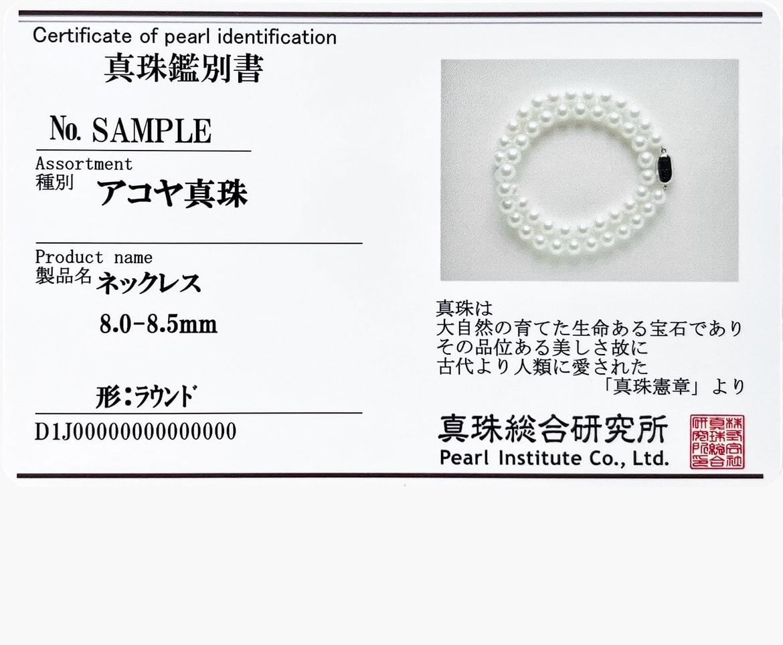 簡易鑑別書カード(真珠)