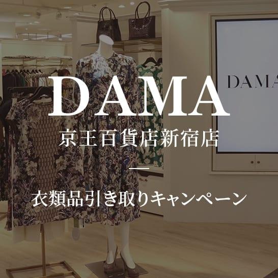 [京王百貨店 DAMA]BRINGキャンペーン詳細はこちら