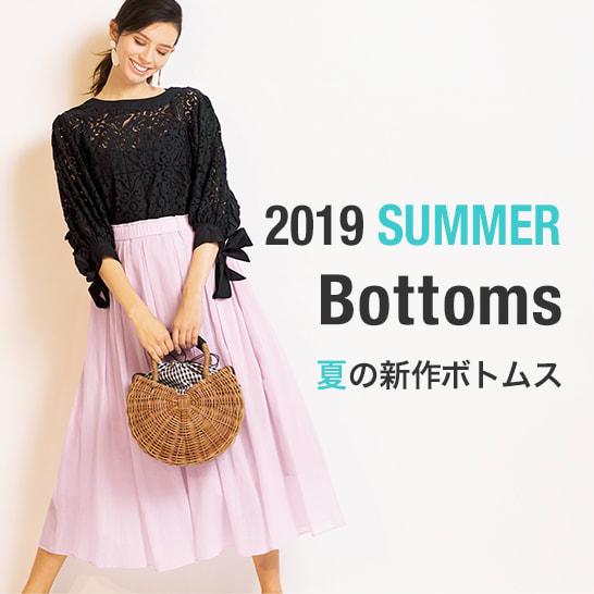 2019新作 夏ボトムス