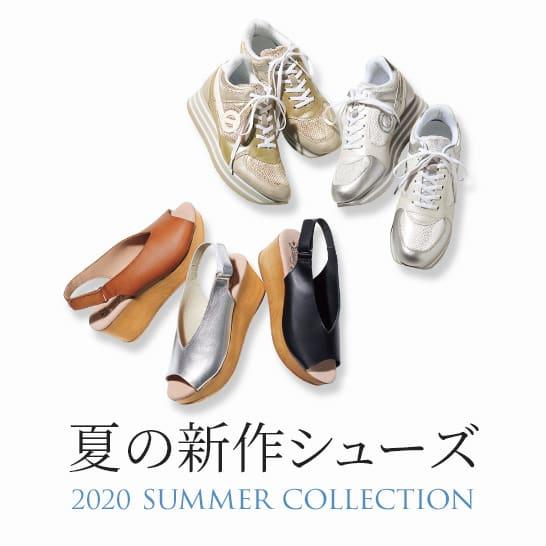 2020新作 夏シューズ