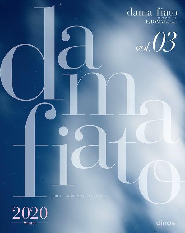 dama fiato 2020冬号