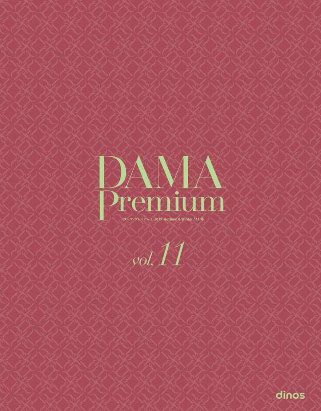 DAMA Premium 2019秋冬号