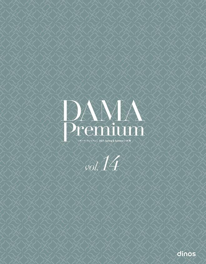 DAMA Premium 2021春号