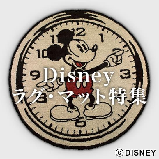 Disneyラグ・マット特集