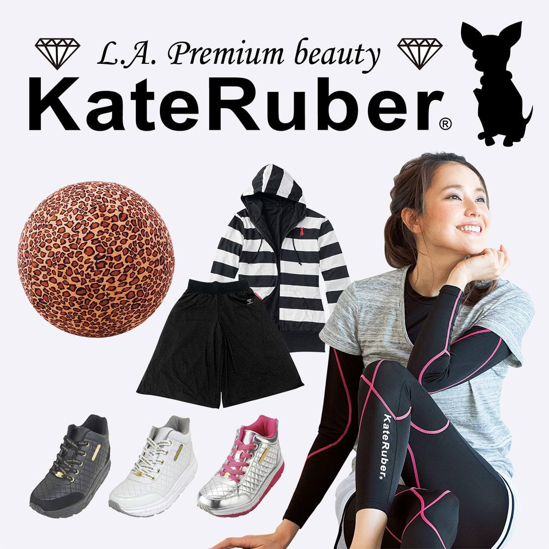 KateRuber/ケイトルーバー