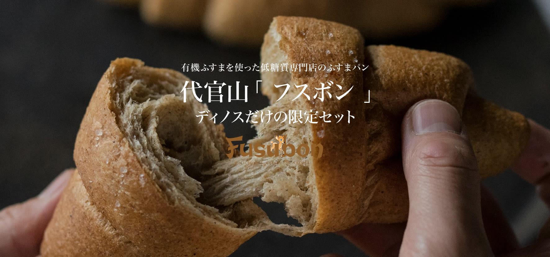 低糖質パン「フスボン」