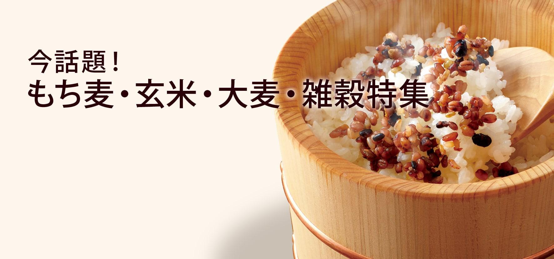 もち麦・玄米・大麦・雑穀特集