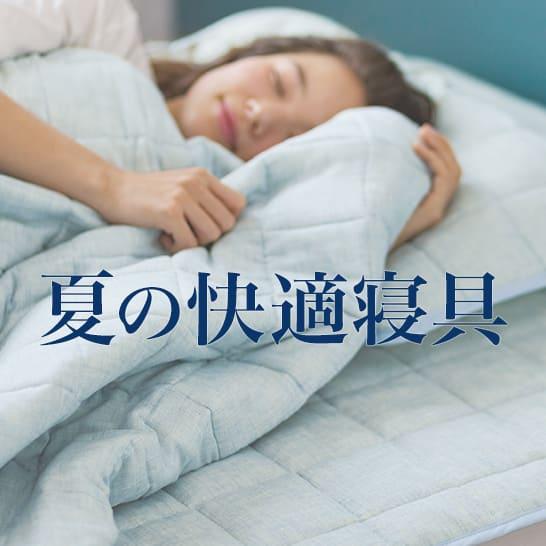 夏のひんやり快適寝具・布団