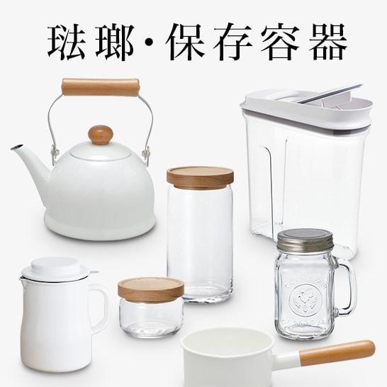 琺瑯(ホーロー)・保存容器特集