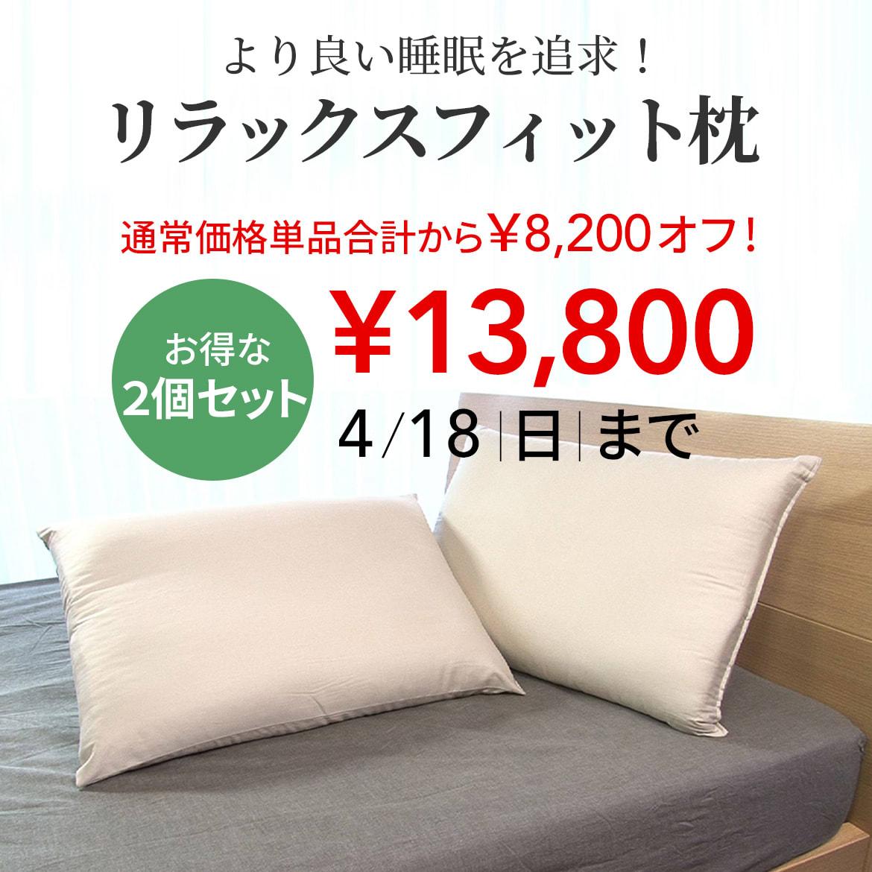 リラックスフィット枕