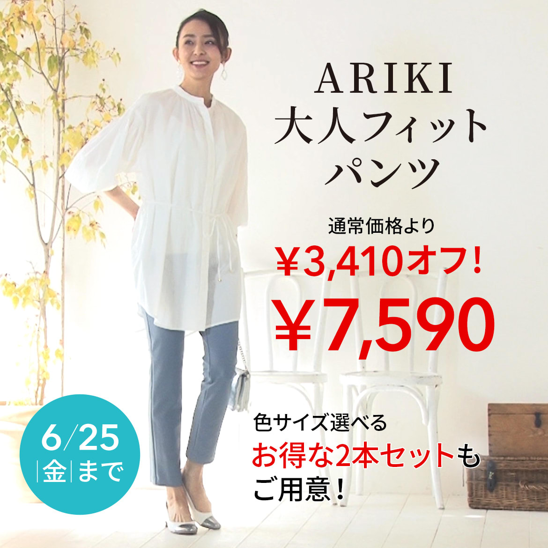 ARIKI 大人フィットパンツ