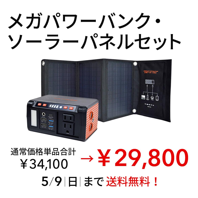 メガパワーバンク・ソーラーパネルセット