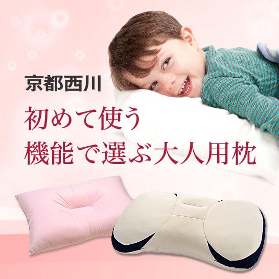 初めて使う 機能で選ぶ大人用枕