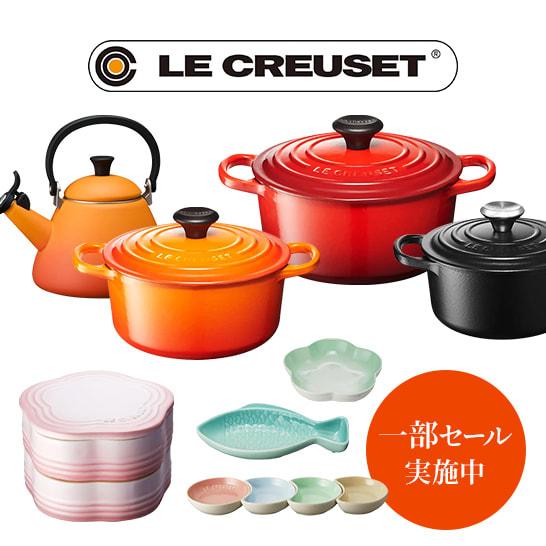 ル・クルーゼ / LE CREUSET