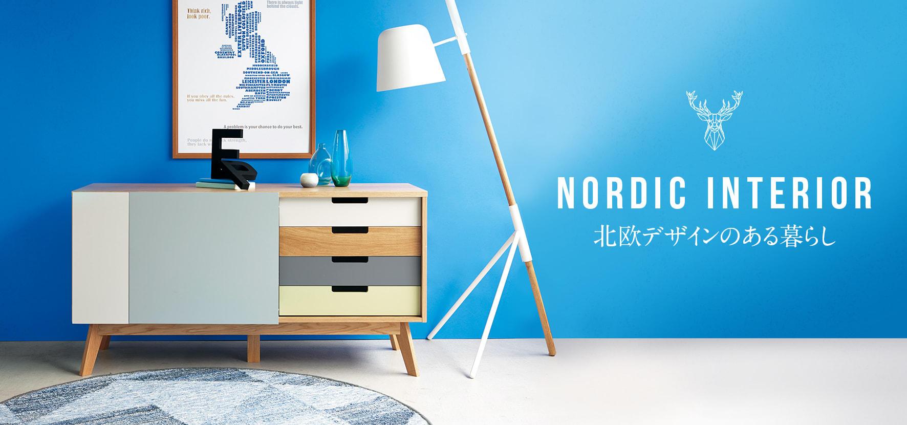 北欧フェア2018|by HOUSE STYLING