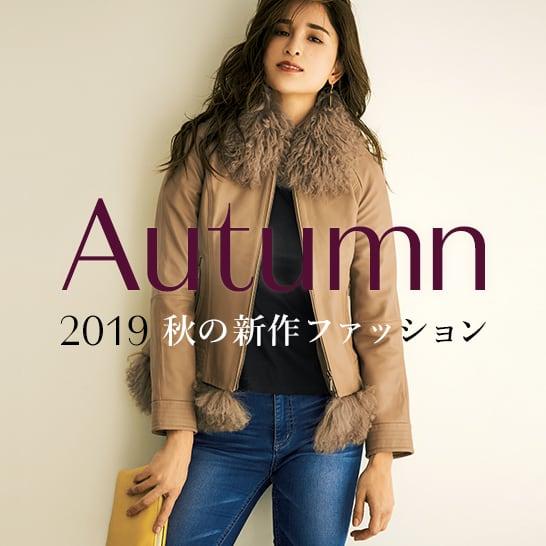 2019秋の新作ファッション