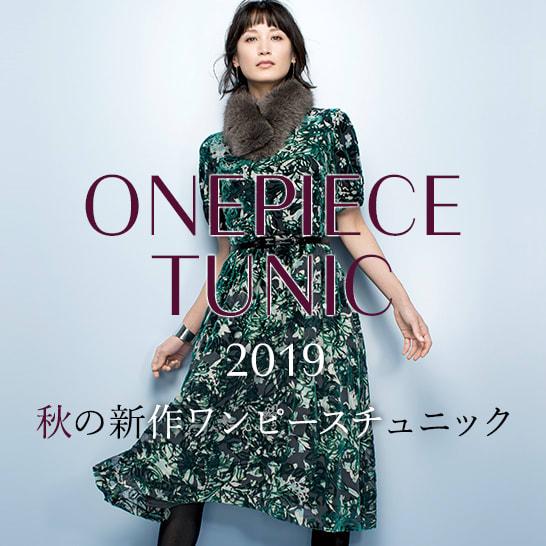 2019新作 秋ワンピース&チュニック