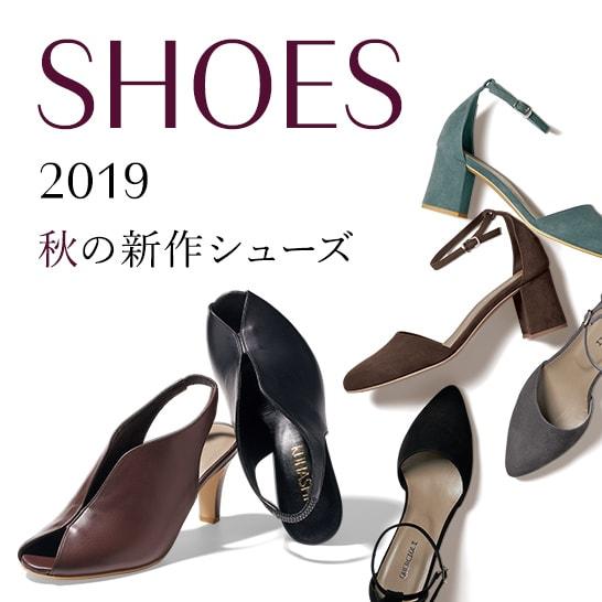 2019新作 秋シューズ・パンプス