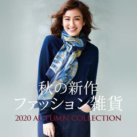 2020新作 秋ファッション雑貨