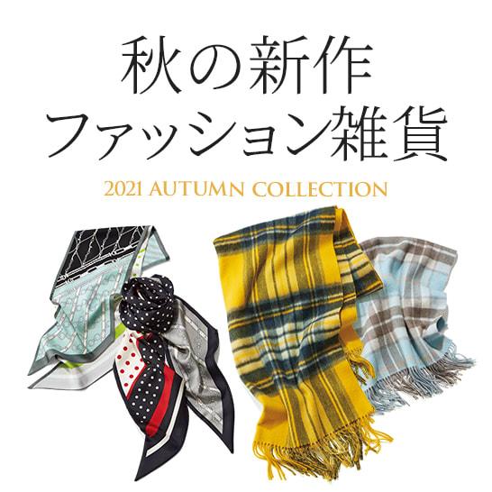2021新作 秋ファッション雑貨