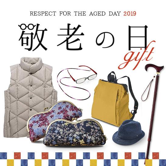敬老の日のプレゼント・ギフト2019