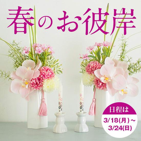 春のお彼岸に贈る花