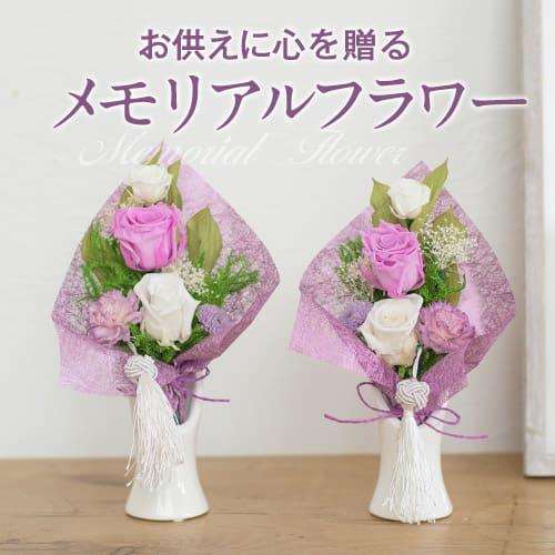 お供えに心を贈るメモリアルフラワー・花