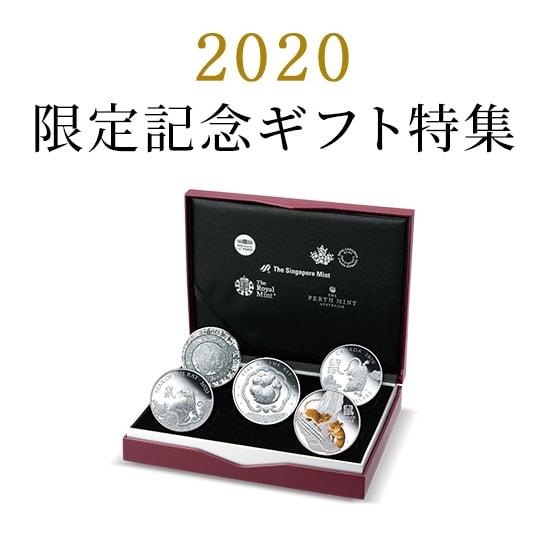 2020限定記念特集