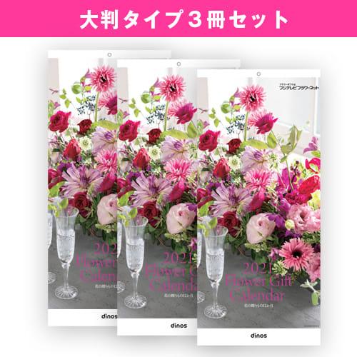<b>2021年Flower Gift Calendar カレンダー【大3冊】セット</b><br>2,640円(税込)
