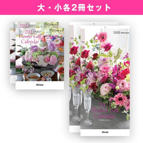 <b>2021年Flower Gift Calendarカレンダー【大2冊】+【小2冊】セット</b><br/>2,860円(税込)
