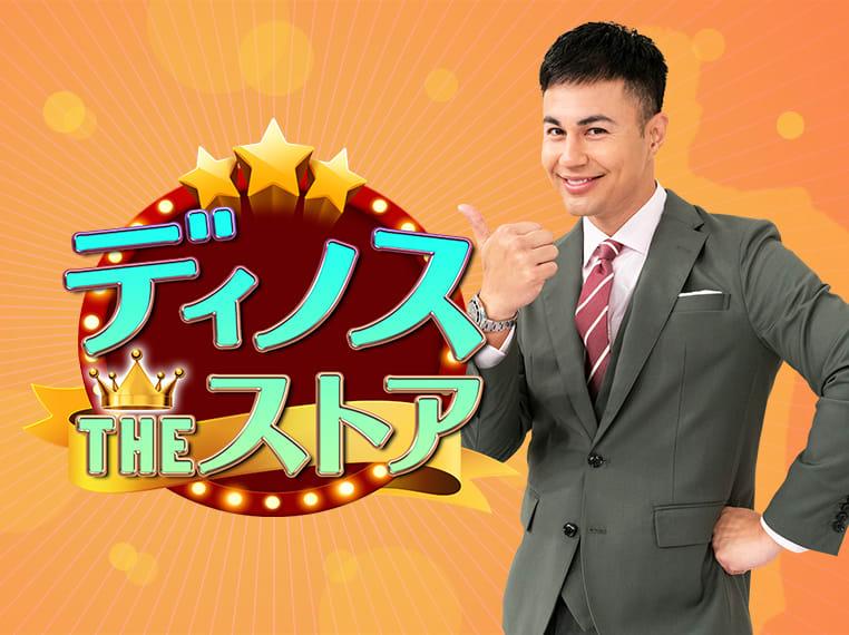 深夜から早朝のフジテレビ系 通販バラエティ!毎日<深夜1時~早朝6時>でお得なキャンペーン開催!