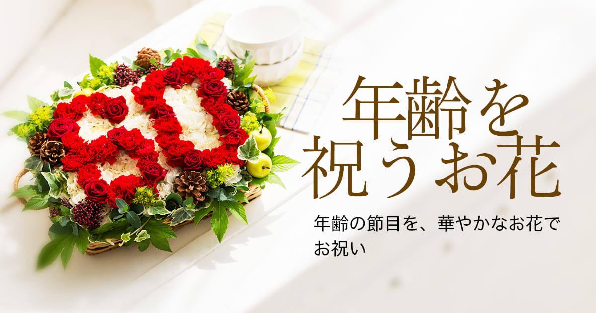 年齢の節目を祝う花