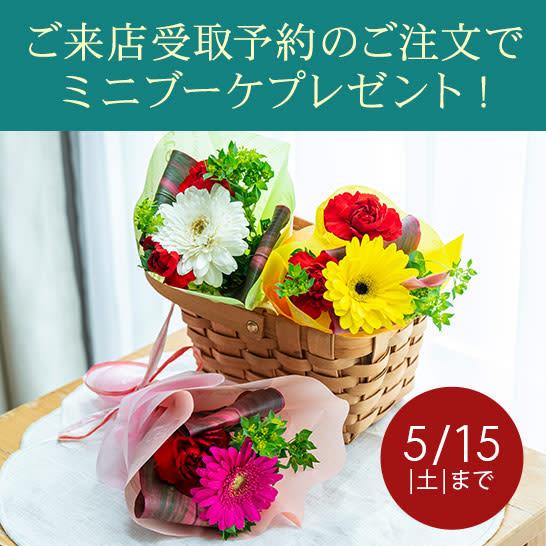 5月15(土)まで!ご来店受取予約をご注文された方全員に、ミニブーケプレゼント