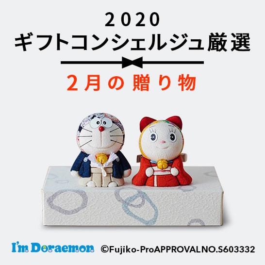 2020年2月