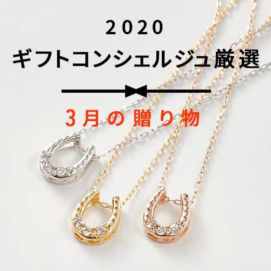 2020年3月