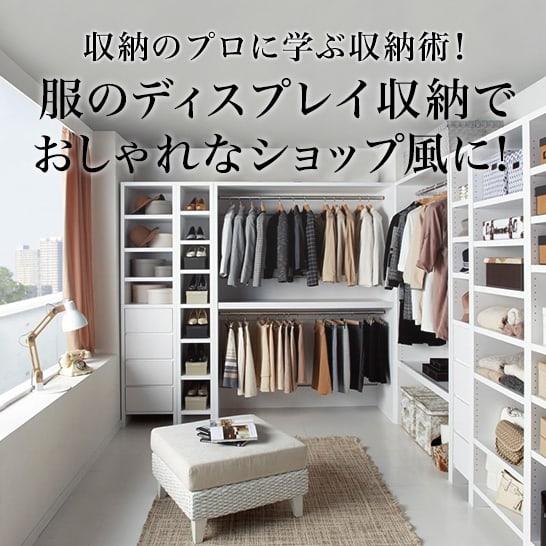 収納のプロに学ぶ収納術!服のディスプレイ収納で、お部屋をおしゃれなショップ風に!