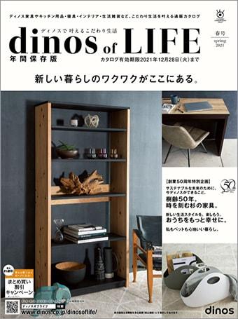 dinos of LIFE 2021年間保存版