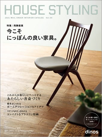HOUSE STYLING 2021春夏号